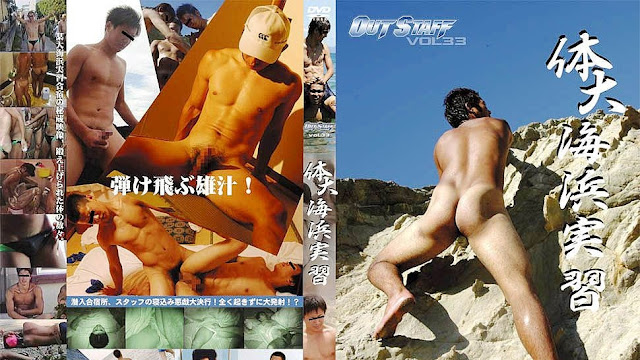 Out Staff Vol.33 – Sports College On-shore Training