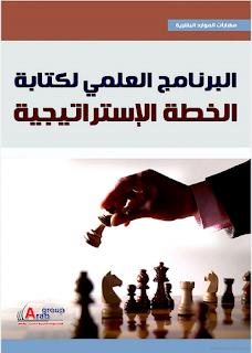 تحميل كتاب البرنامج العملي لكتابة الخطة الإستراتيجية pdf محمود عبد الفتاح رضوان، مجلتك الإقتصادية