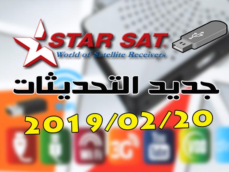 جديد تحديثات أجهزة ستارسات STARSAT يوم 20/02/2019
