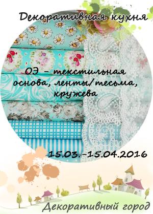 """Задание: Декоративная кухня """"ОЭ: текстильная основа + ленты/тесьма + кружева"""""""