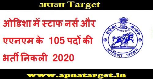 ओडिशा में स्टाफ नर्स और एएनएम के पदों की  निकली भर्ती 2020, पात्रता एवं आयु सीमा की जानकारी देखे