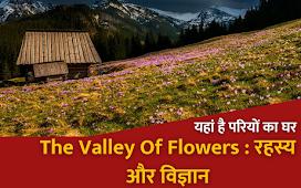 The Valley Of Flowers : रहस्य और विज्ञान