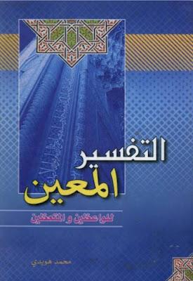 تحميل وقراءة كتاب التفسير المعين للواعظين والمتعظين للكاتب : محمد هويدي