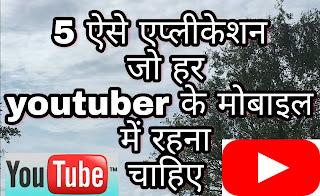 5 ऐसे एप्लीकेशन जो हर youtuber के मोबाइल में रहना चाहिए