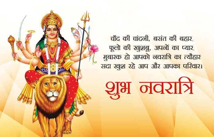 Shubh Navratri Images Hd