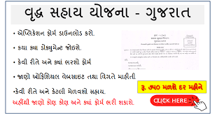 Vrudh Sahay Yojana Gujarat Detail And Application Form