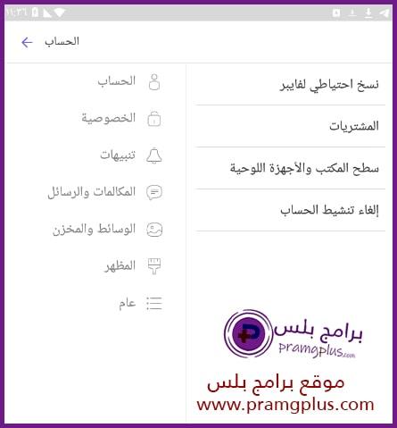 اعدادات الحساب تطبيق Viber