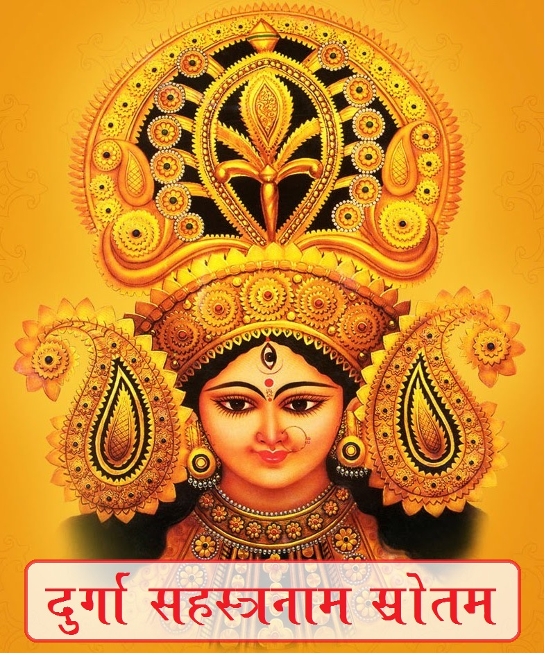 Download durga Sahastra naam Strotram book in Hindi PDF ...