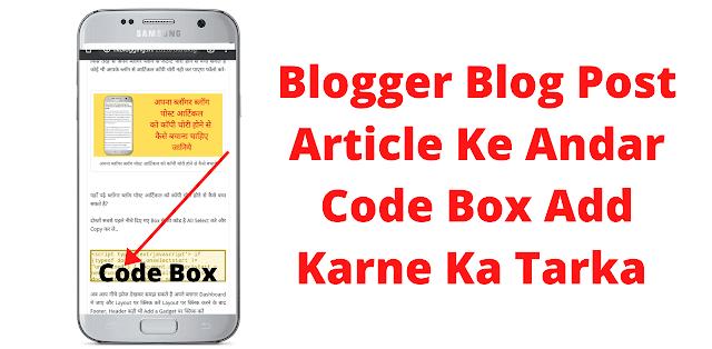 ब्लॉगस्पॉट ब्लॉग पोस्ट आर्टिकल के अंदर कोड बाॅक्स कैसे लगायें?