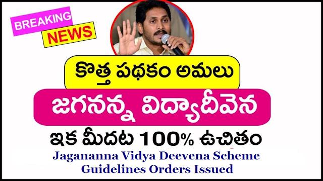 జగనన్న విద్యా దీవెన' మార్గదర్శకాలు జారీHigher Education- Jagananna Vidya Deevena Scheme Guidelines Orders Issued/2020/03/Higher-Education-Jagananna-Vidya-Deevena-Scheme-Guidelines-Orders-Issued-Eligibility-and-Selection-Procedure-Apply-Online.html
