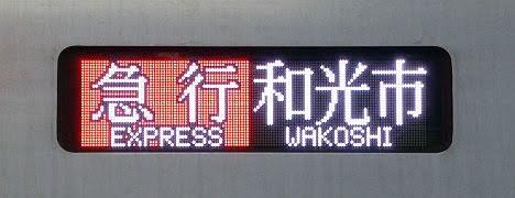 東急東横線 副都心線直通 急行 和光市行き6 東武50070系
