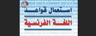 تحميل كتاب تعلم استعمال قواعد اللغة الفرنسية جميعها على صيغة PDF