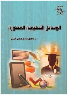 تحميل كتاب الوسائل التعليمية المطورة PDF