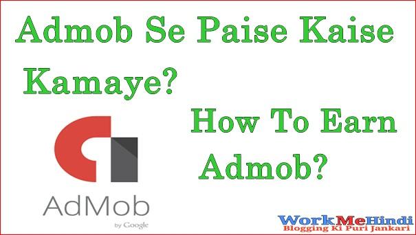 Admob क्या है? Admob से पैसे कैसे कमाते है ?