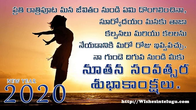 Happy New Year Wishes in Telugu - Download latest 2020