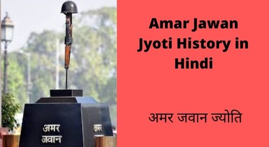 Amar Jawan Jyoti History in Hindi