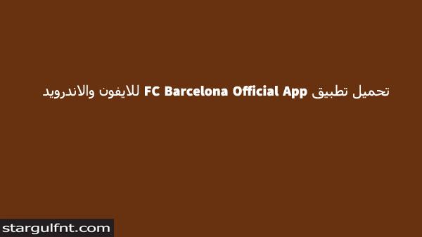 تحميل تطبيق FC Barcelona Official App للايفون والاندرويد