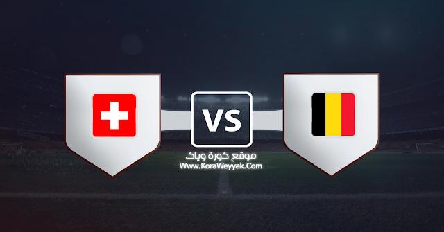 نتيجة مباراة بلجيكا وسويسرا اليوم الأربعاء في مباراة ودية