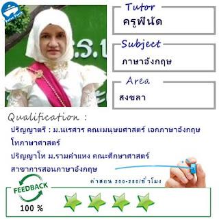เรียนภาษาอังกฤษที่สงขลา เรียนภาษาอังกฤษออนไลน์ ครูสอนภาษาอังกฤษที่สงขลา ครูสอนภาษาอังกฤษออนไลน์ เรียนภาษาอังกฤษตัวต่อตัว