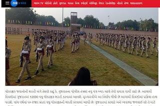 Home Minister's big announcement regarding recruitment of Lokarakshak Jawans in Gujarat