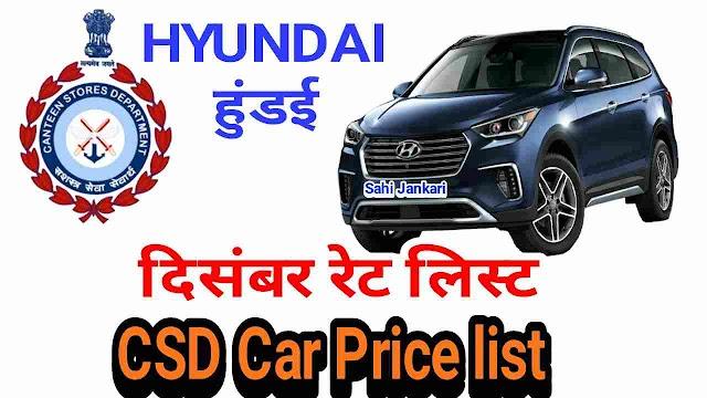 CSD car price list Hyundai