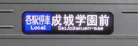 小田急電鉄 各駅停車 成城学園前行き4 2000形