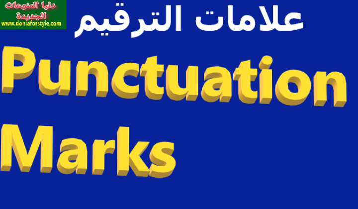 Punctuation Marks علامات الترقيم فى اللغة الانجليزية