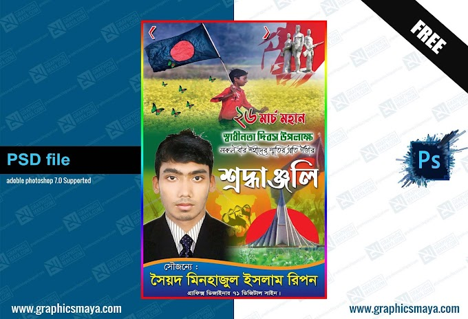 Independence Day 26 March Poster Design Template PSD