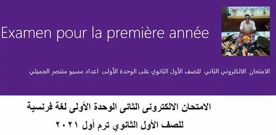امتحان الكترونى لغة فرنسية اولى ثانوى ترم اول 2021