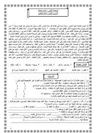 ملزمة مراجعة مادة اللغة العربية