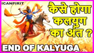 truth of kalyuga
