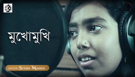 Mukhomukhi by Sutapa Mondal And Kumar Bishwajit