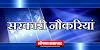 GOV JOB: 40 साल से अधिक बीएड पास के लिए 2144 नौकरियां | SARKARI NAUKRI