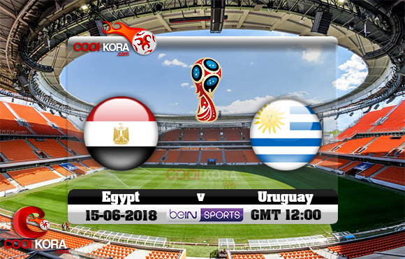 مشاهدة مباراة مصر وأوروجواي اليوم 15-6-2018 بي أن ماكس كأس العالم 2018