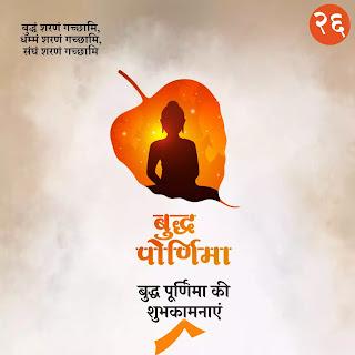 buddha purnima banner  in hindi