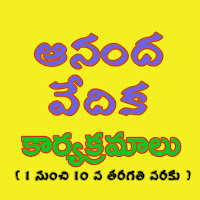 Anandavedika Daily programmes Date 20/8/2019 -ఆనంద వేదిక రోజు వారి  కార్యక్రమాలు....తేదీ : 20/8/2019 ,  సోమవారం ,1 నుంచి 10 తరగతుల కార్యక్రమాలు.