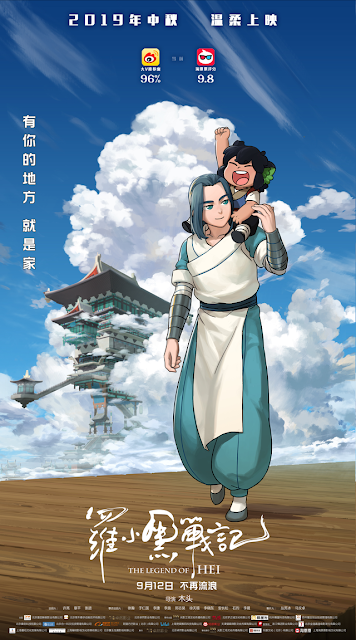 Chinese Anime Movie: The Legend of Hei