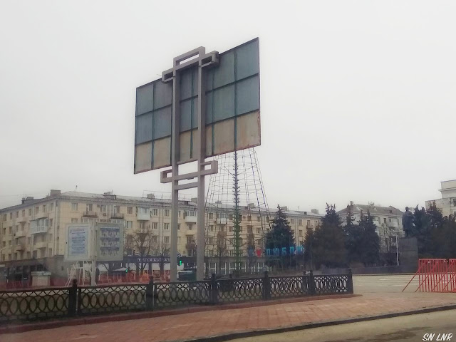 Ёлка 2021 Луганск