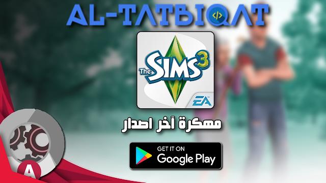 تحميل لعبة ذي سيمز The Sims 3 مهكرة للاندرويد