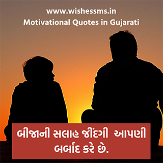 motivational quotes about life in gujarati, beautiful gujarati motivation quote, best gujarati motivational quotes, best motivational quotes gujarati, best new motivation succes quote gujarati image, motivational quotes images hd gujarati, good gujarati motivational quotes, motivational quotes gujarati instagram, motivation gujarati status, whatsapp motivational status in gujarati, gujarati status motivation, life motivation status gujarati, hard work quotes in gujarati, motivational quotes gujarati text