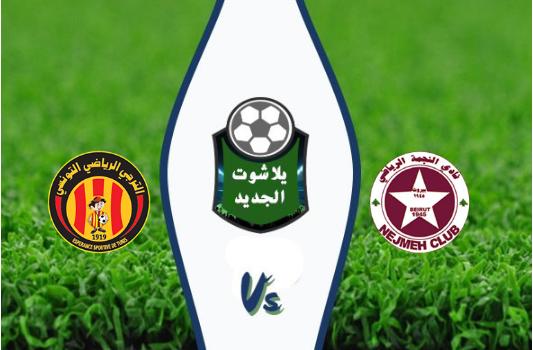 نتيجة مباراة النجمة والترجي التونسي بتاريخ 22-08-2019 البطولة العربية للأندية