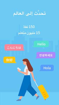 تحميل تطبيق HelloTalk لتعلم اللغات بطريقة فريدة للأندرويد