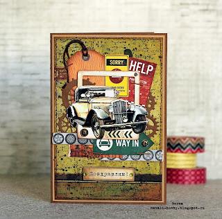 бумага Scrapberrys, открытка с машиной, открытка с днем рождения