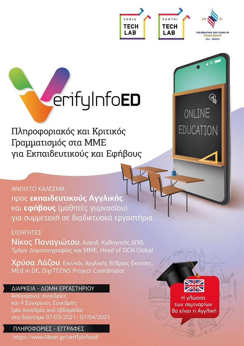 Πληροφοριακός και Κριτικός Γραμματισμός στα ΜΜΕ για Εκπαιδευτικούς και Εφήβους