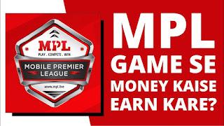 what is mpl in hindi - mpl पर गेम खेलकर पैसे कैसे कमाएं।