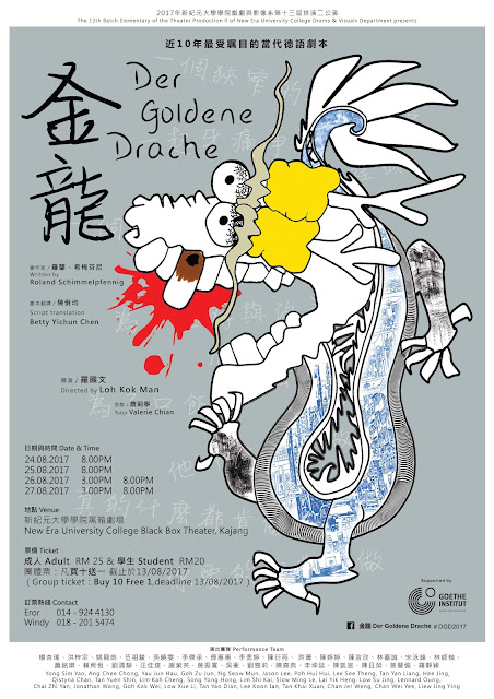 金龍Der Goldene Drache