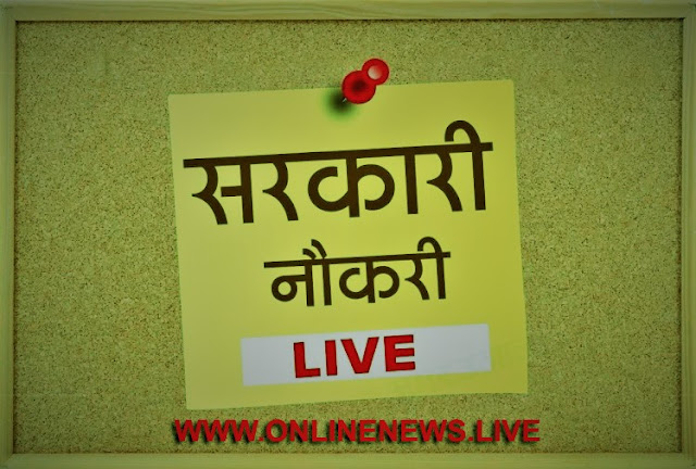 Sarkari Naukri Live Update on Onlinenews.live