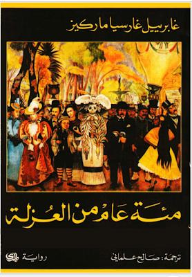 تحميل وقراءة رواية مائة عام من العزلة تأليف الكاتب الكبير جابرييل غارسيا ماركيز