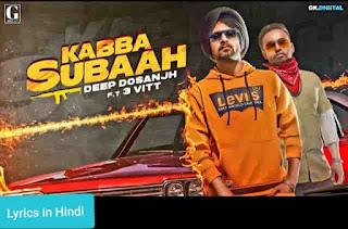 काब्बा सुबह Kabba Subaah Lyrics in Hindi | Deep Dosanjh