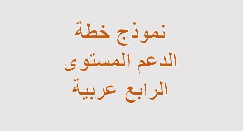 نموذج خطة الدعم المستوى الرابع عربية